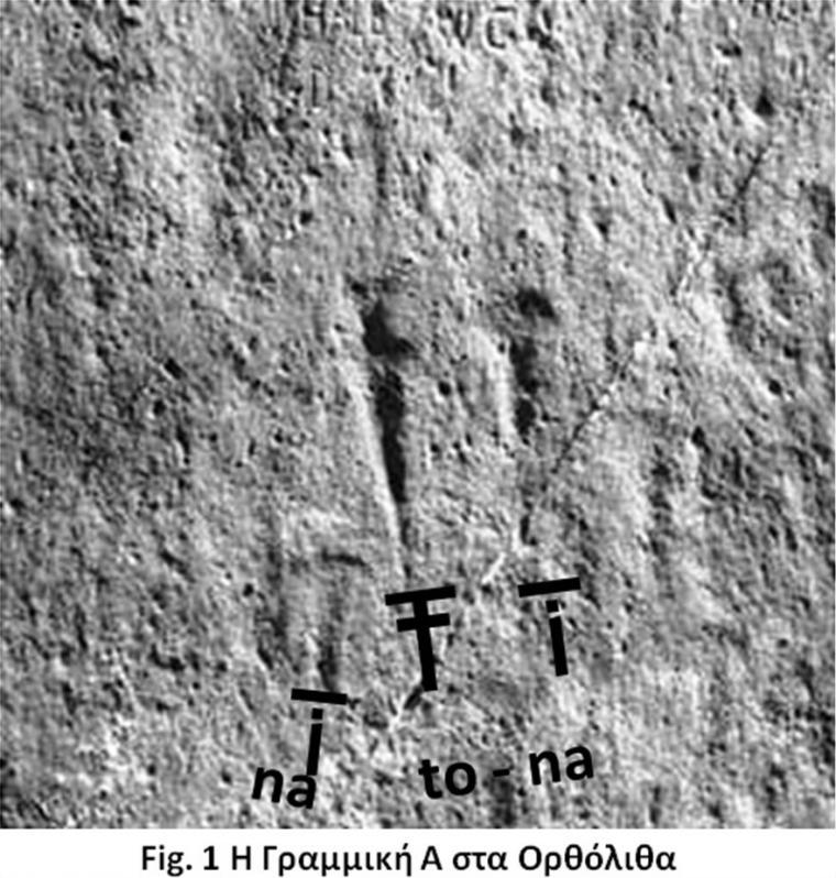Στόουνχετζ, ελληνική επιγραφή