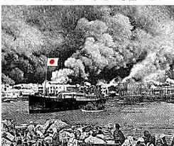 ιαπωνικό πλοίο
