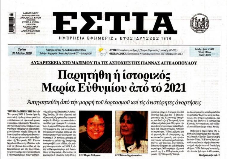 ΗΧΗΡΗ ΠΑΡΑΙΤΗΣΗ μετά τα απανωτά ατοπήματα της «ΕΠΙΤΡΟΠΗΣ 2021» -Τι αναφέρει η ιστορικός Μαρία Ευθυμίου.....