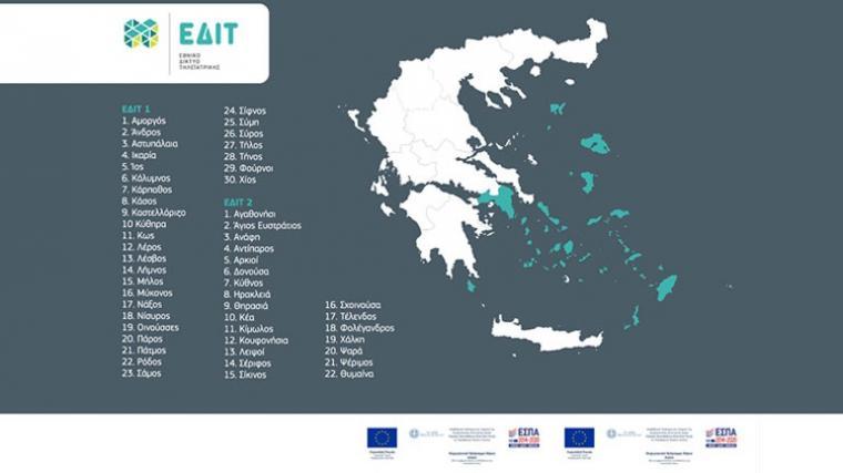 Τηλεϊατρική στα νησιά