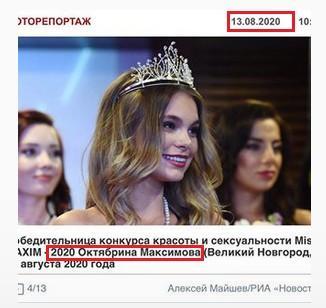 Σβετλάνα Ιβάνοβα
