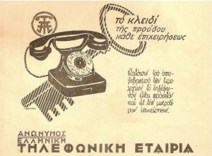Ελληνικής Τηλεφωνικής Εταιρείας
