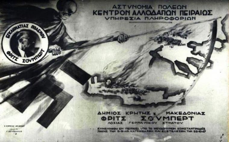 Μεταπολεμική αφίσα