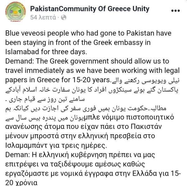 Πακιστανοί