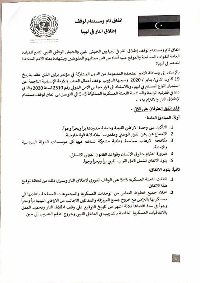 Τουρκολιβυκό σύμφωνο ΤΕΛΟΣ:  Αποχωρούν μισθοφόροι & ξένες δυνάμεις - Χαφτάρ-Σάρατζ δημιουργούν κοινό στρατό....