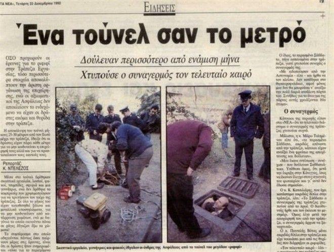 ριφιφί 1992