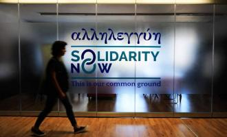 ΜΚΟ Solidarity Now