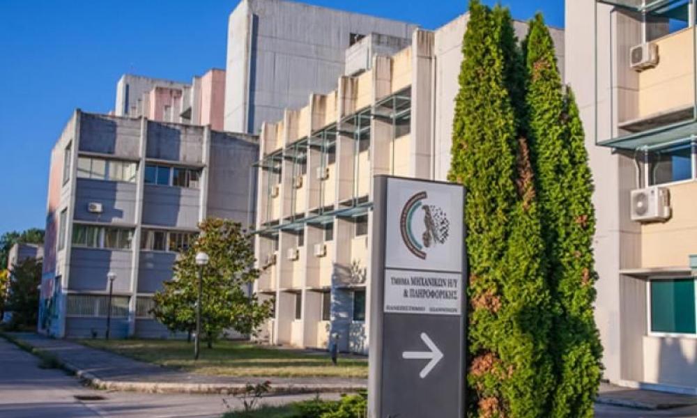 Αποτέλεσμα εικόνας για Πανεπιστήμιο Ιωαννίνων