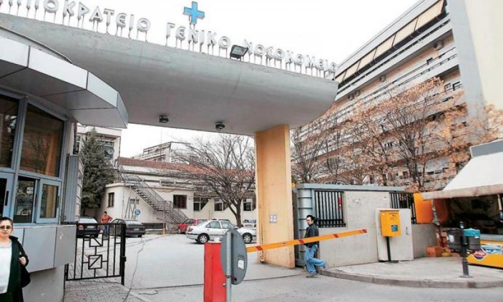 Ιπποκράτειο νοσοκομείο