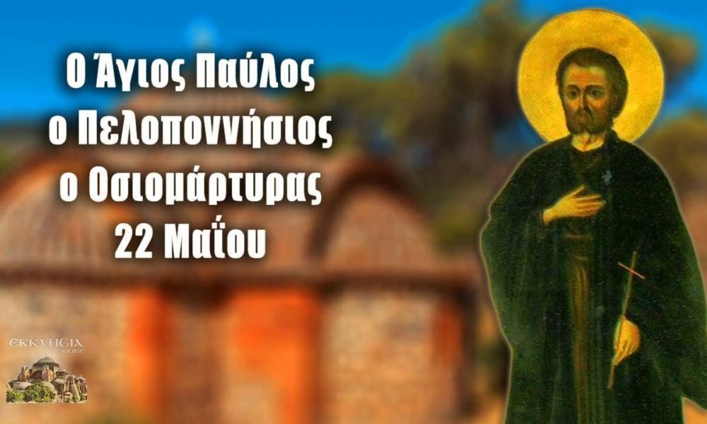 Άγιος Παύλος ο Πελοποννήσιος: O βίος και το Άγιο Όρος
