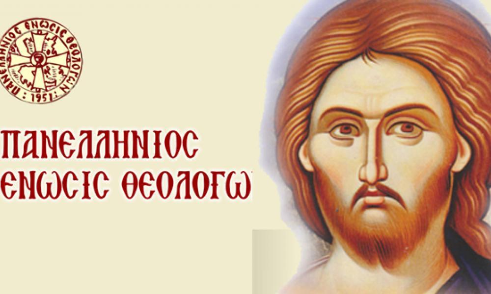 Πανελλήνια Ένωση Θεολόγων