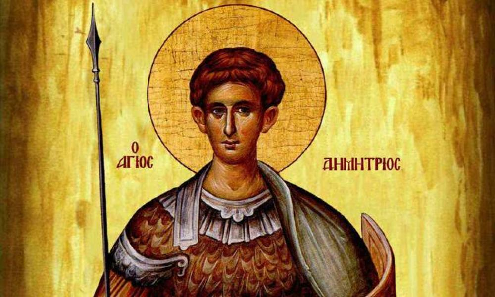 Άγιος Δημήτριος: Ο ηρωικός Μεγαλομάρτυς του Χριστού