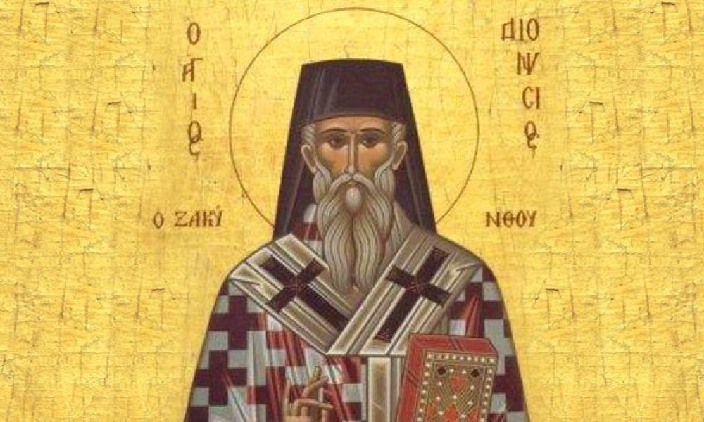 Άγιος Διονύσιος Ζακύνθου: Ο Αγιασμένος και Ανεξίκακος Επίσκοπος | Pentapostagma