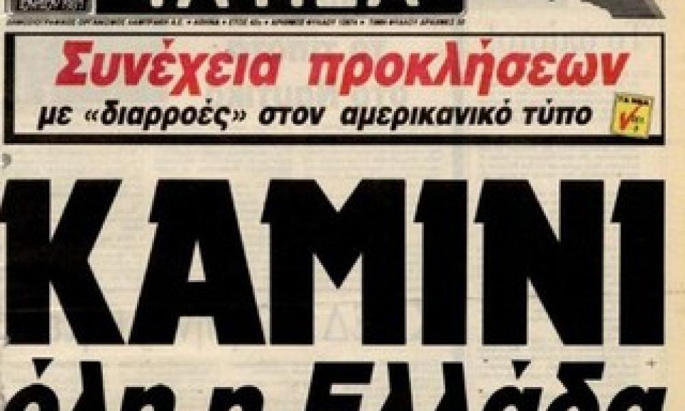 Καιρός – Κλέαρχος Μαρουσάκης: Έρχεται «καυτή» εβδομάδα – Θα θυμίζει το 1987