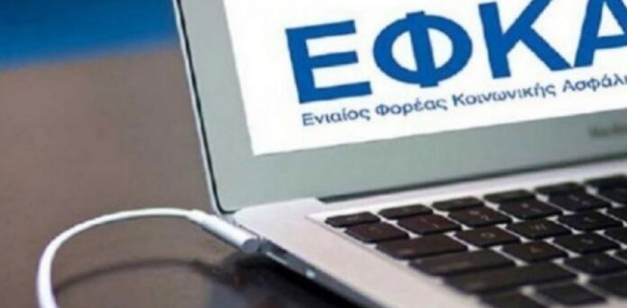 ΕΦΚΑ: Μέτρα ελάφρυνσης των οφειλών των πληγέντων της πανδημίας