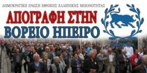 Η Εθνική Ελληνική Μειονότητα