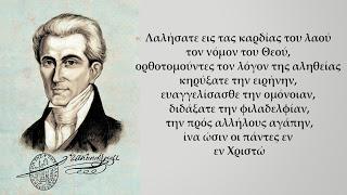 Η επιστολή (απόσπασμα) του Ι.Καποδίστρια  προς την Ιεραρχία της Ελλάδος στην οποία αναφέρθηκε  ο σεβ.Μητροπολίτης κ.κ.Άνθιμος
