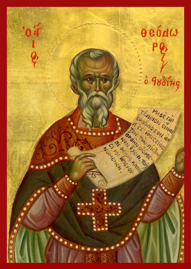 Αγ. Θεοδώρου του Στουδίτου