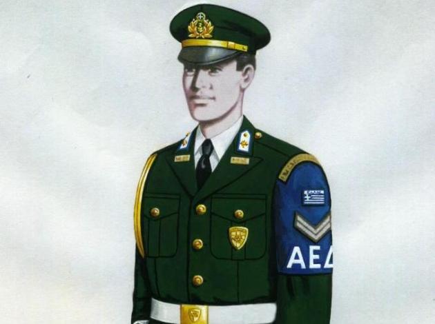 στολή της Αστυνομίας Ενόπλων Δυνάμεων
