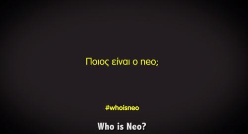 ποιος είναι ο  neo