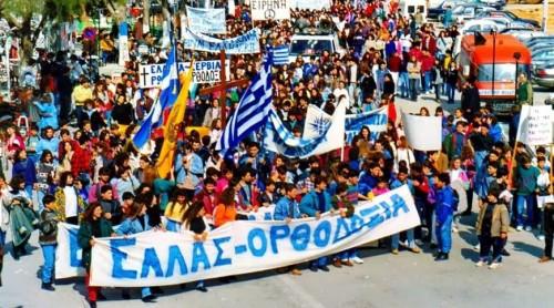 Στιγμιότυπο ἀπό παλαιότερους ἀγῶνες τῶν κατοίκων τῆς Καλύμνου γιά τό Μακεδονικό ζήτημα