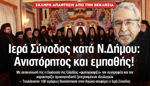 Ιερά Σύνοδος απαντά στον ανιστόρητο Ν. Δήμου