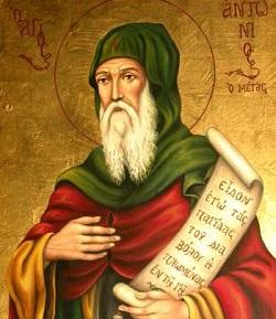αγιος Αντώνιος