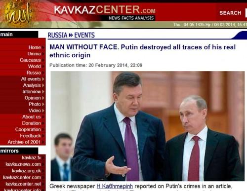 Η αναδημοσίευση του άρθρου της Καθημερινής στη σελίδα του kavkaz center