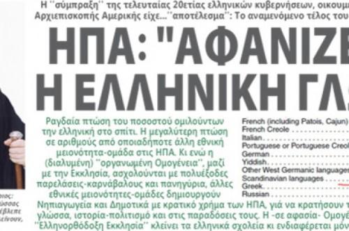 Ανησυχητικό φαινόμενο γιά Ελληνισμό στις ΗΠΑ