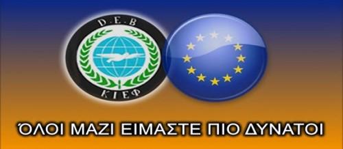 Κατεβαίνει στις ευρωεκλογές το κόμμα των Γκρίζων Λύκων