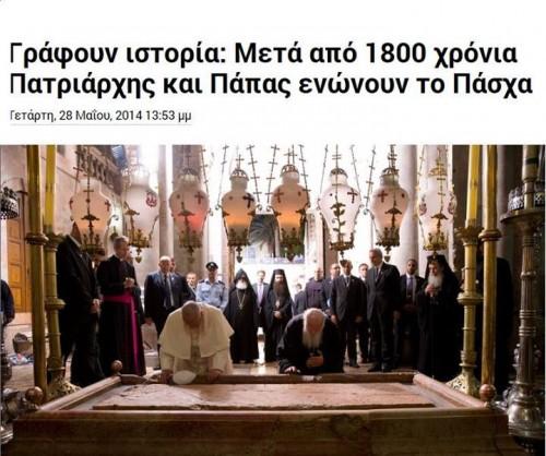 παπας και βαρθολομαιος προσεύχονται στο γολγοθά