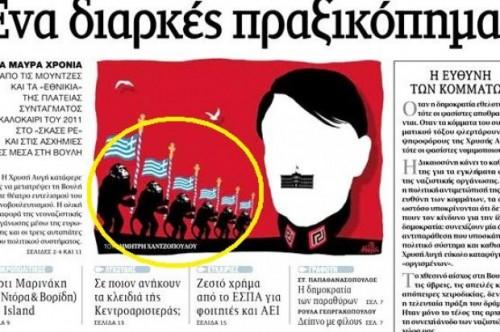 ανθελληνικό-πρωτοσέλιδο-από-τα-ΝΕΑ