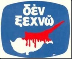 12-Ιουνίου-1958-Η-σφαγή-του-κοντεμένου-τουρκοκύπριοι-κατακρεούργησαν-Ελληνοκύπριους