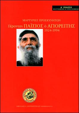Mporei-na-xasoyme-sthn-arxh-1-2-nhsakia-omvw-h-tlikh-ekbash-ua-einai-yper-hmvn