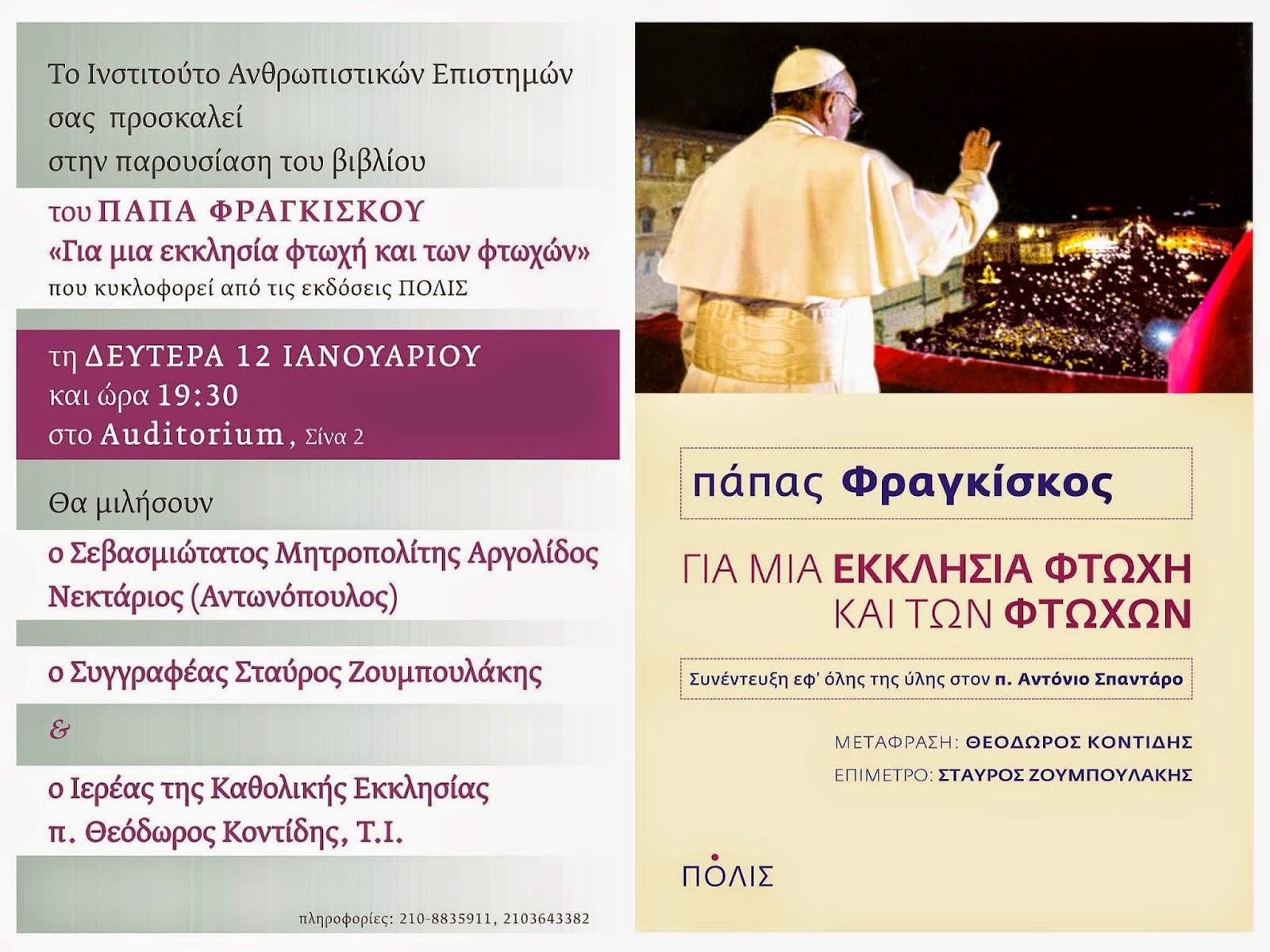http://www.pentapostagma.gr/wp-content/uploads/2015/01/Prosklisi-Papas.jpg