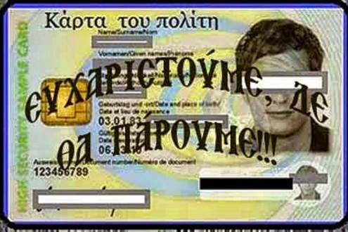καρτα πολίτη