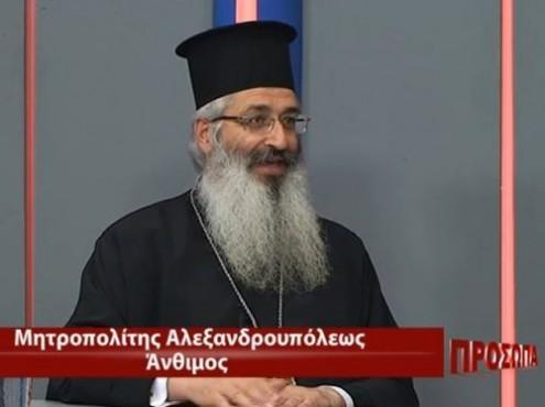 alexandroupoleos-anthimos
