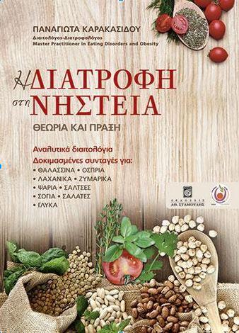 diatrofi-nisteias