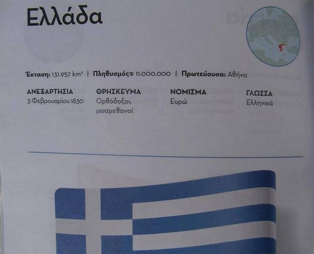ellada-thriskeuma