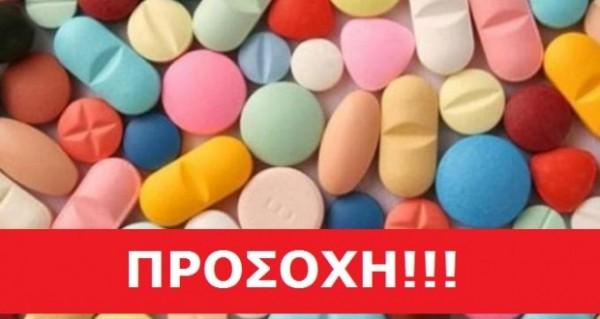 Αποτέλεσμα εικόνας για Υπάρχει ημερομηνία λήξης για τα φάρμακα;