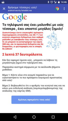 Android-fake-virus-ads
