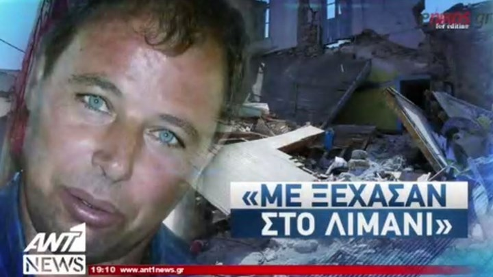 Αποτέλεσμα εικόνας για Μόνος του, με δανεικά, ήρθε στο ΚΑΤ ο σύζυγος της νεκρής από το σεισμό της Λέσβου