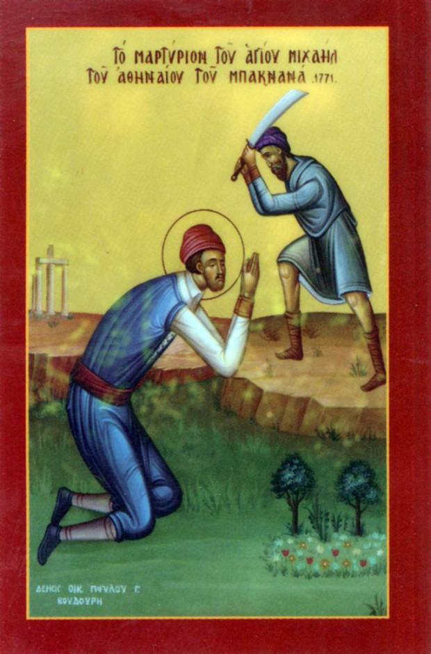 Το μαρτύριο του Αγίου Μιχαήλ Πακνανά
