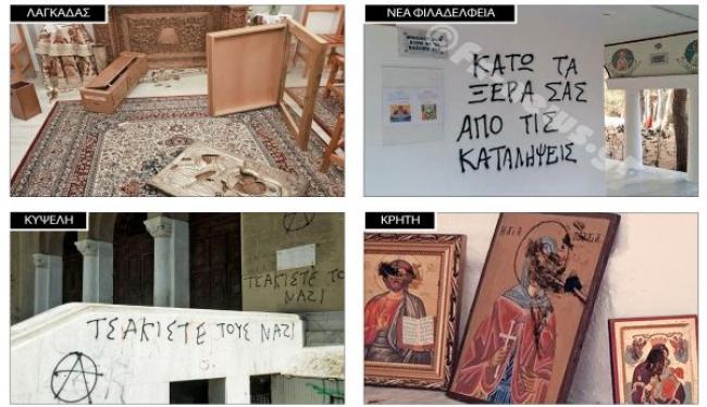 Αποτέλεσμα εικόνας για 208 Επιθέσεις σε Χριστιανικούς Ιερούς Ναούς για το 2016»