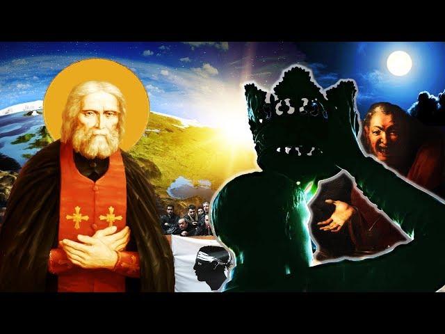 Αποτέλεσμα εικόνας για προφητειες σεραφειμ του σαρωφ