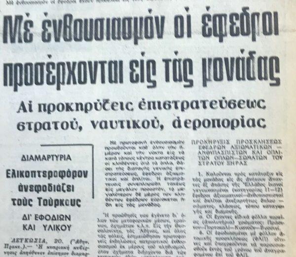 Η «Μακεδονία» περιγράφει το κλίμα