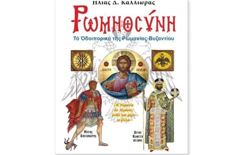 Αποτέλεσμα εικόνας για Διονύσης Μακρής 23-5-2018 :Από τον Άγιο Κωνσταντίνο στην Άλωση της Κωνσταντινούπολης