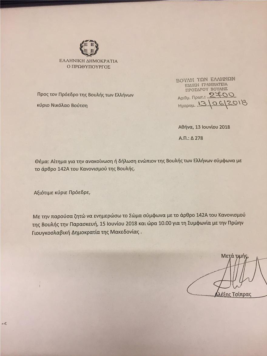 Παρασκευή στις 10 το πρωί η συζήτηση στη Βουλή για τη συμφωνία Ελλάδας -ΠΓΔΜ
