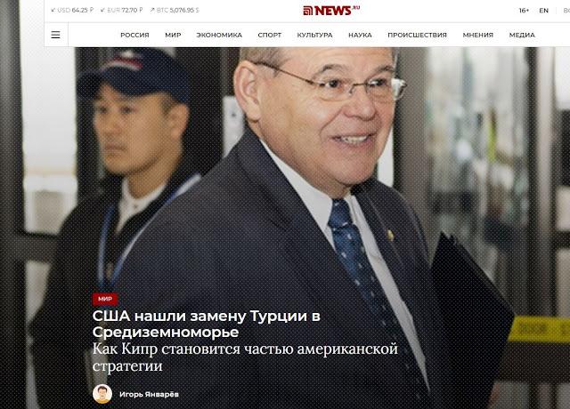 Μεγάλη «σφαγή» Μόσχας-Ουάσινγκτον – Ρωσικά ΜΜΕ: «Οι ΗΠΑ πήραν αποφάσεις, η Κύπρος αντικαθιστά την Τουρκία στην Α. Μεσόγειο»