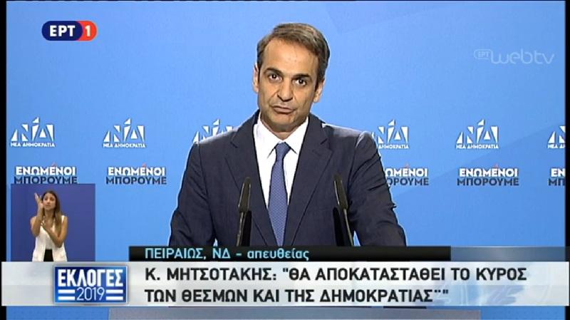 Ζωντανά οι δηλώσεις του νέου πρωθυπουργού, Κυριάκου Μητσοτάκη (βίντεο)